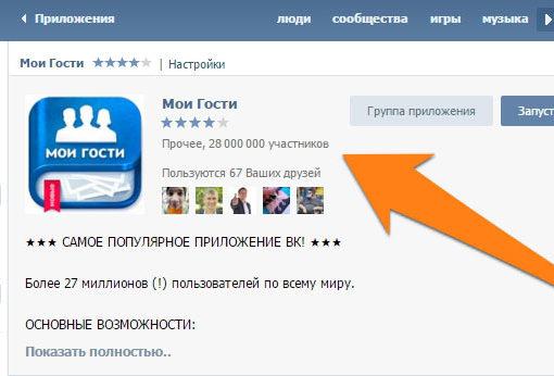 Как узнать кто часто заходит на мою страничку ВКонтакте