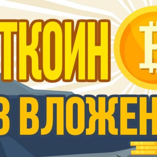 Несколько способов заработать криптовалюту без вложения денег