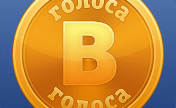 Несколько способов заработать голоса в ВКонтакте