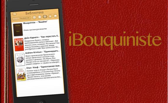 iBouquiniste: простая читалка