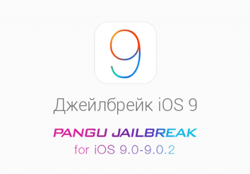 Инструкция. Джейлбрейк iOS 9