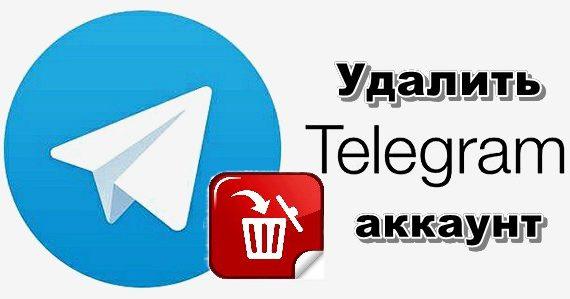 Как удалить аккаунт в Telegram: пошаговая инструкция