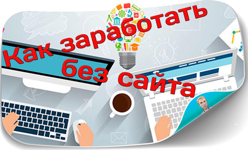 Способы заработка на партнерских программах не имея своего сайта