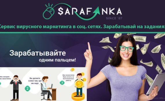 Как заработать на сервисе Сарафанка