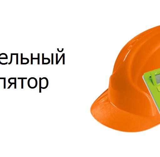 Создаём форму заказа строительных материалов с онлайн калькулятором