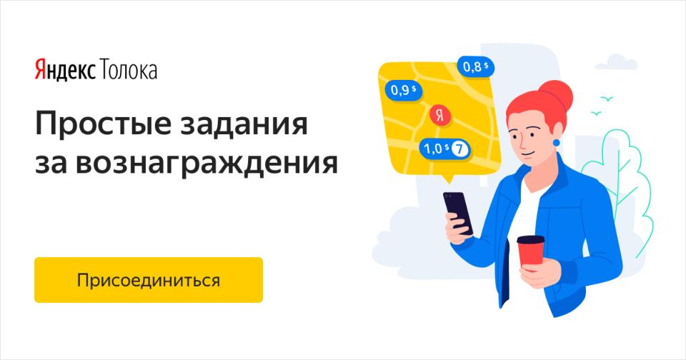 Можно ли заработать на Яндекс Толока?