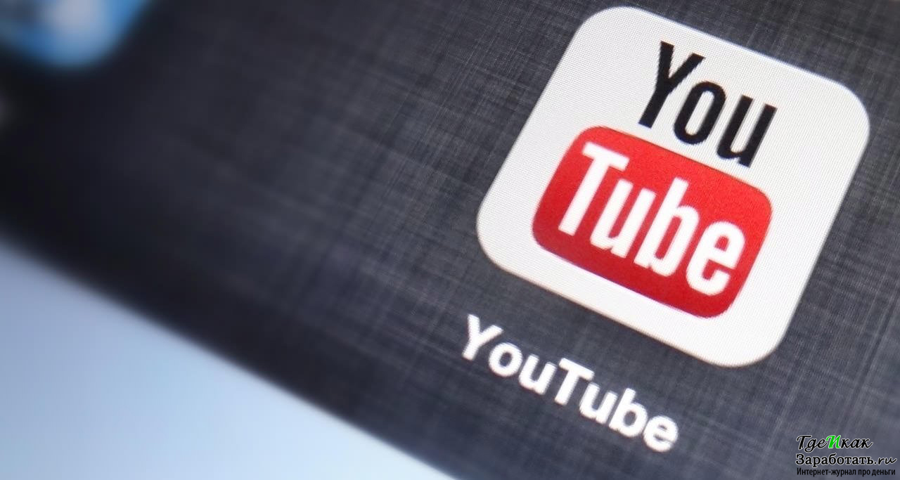 Заработок с помощью YouTube