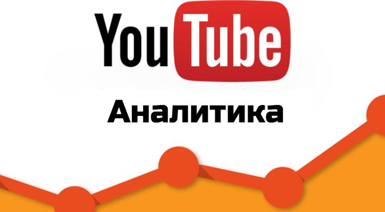 Аналитика канала Ютуб