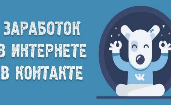 Способы заработка в социальной сети ВКонтакте