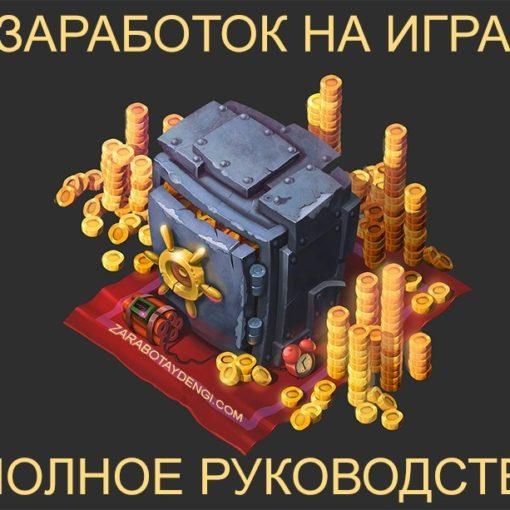 Как можно заработать в интернете играя в игры