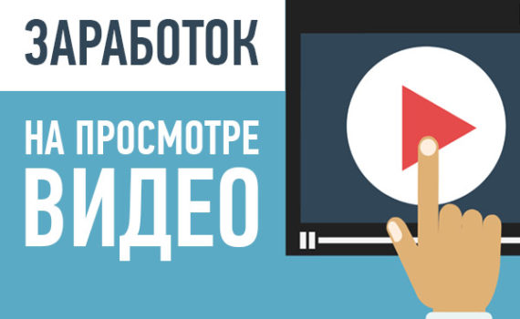 Как можно заработать в интернете просматривая короткие видео