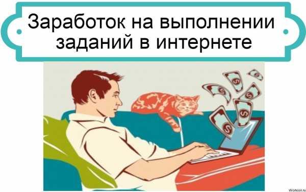 Можно ли заработать в интернете выполняя задания